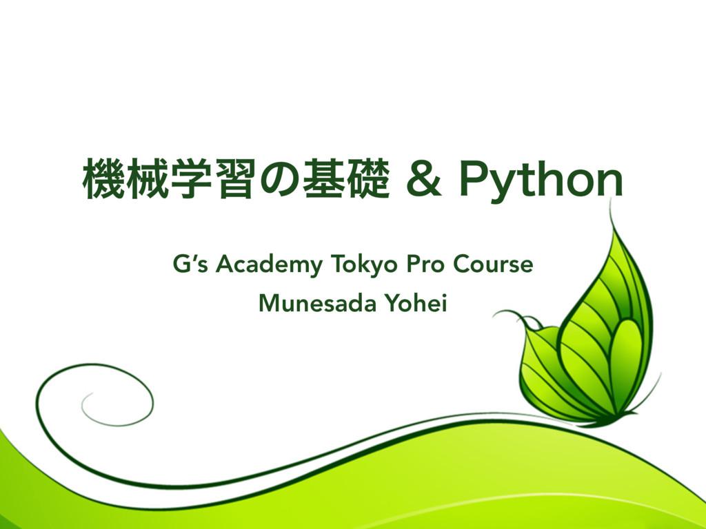 ػցֶशͷجૅ1ZUIPO G's Academy Tokyo Pro Course M...