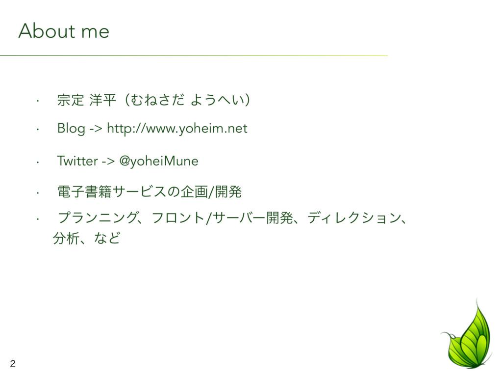 About me w फఆ༸ฏʢΉͶͩ͞Α͏͍ʣ w Blog -> http...