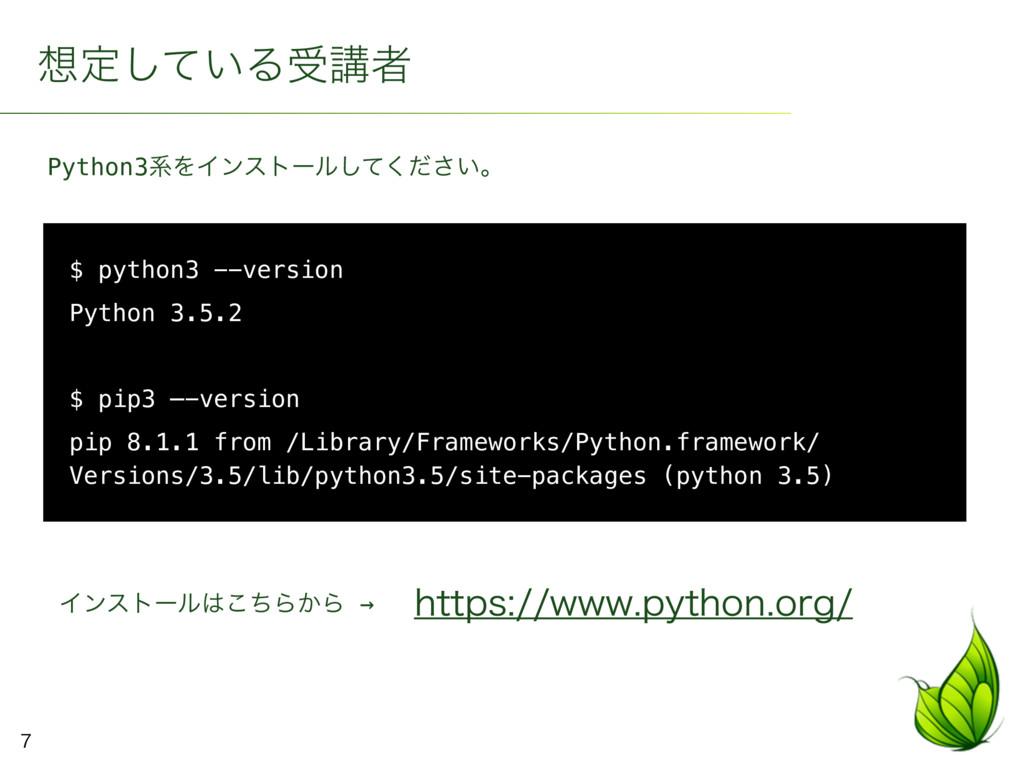 $ python3 --version Python 3.5.2 $ pip3 —-ver...