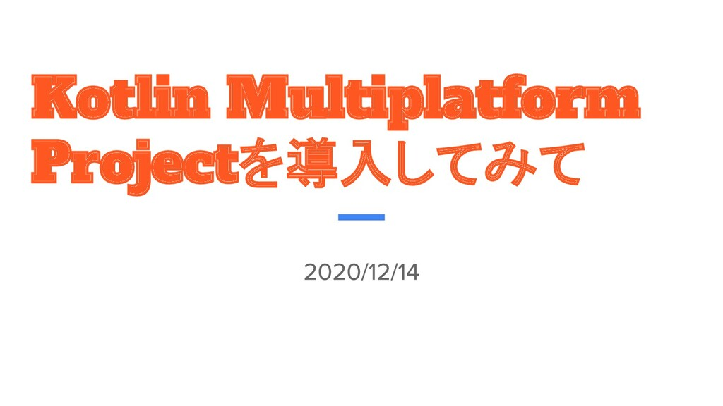 Kotlin Multiplatform Projectを導入してみて