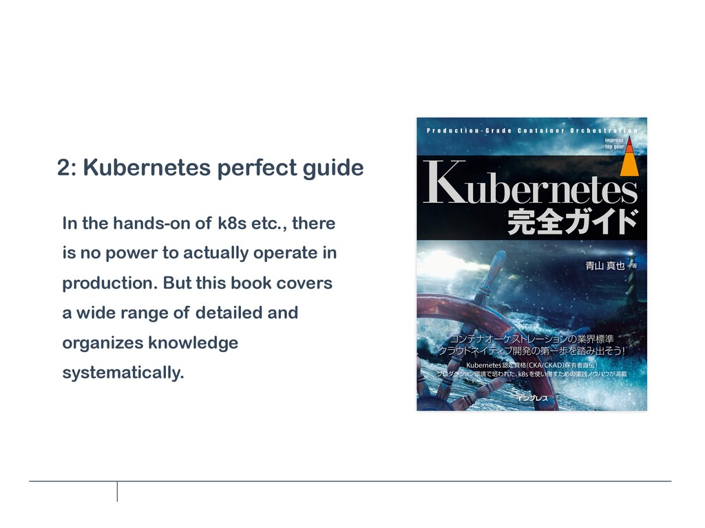2: Kubernetes perfect guide In the hands-on of ...