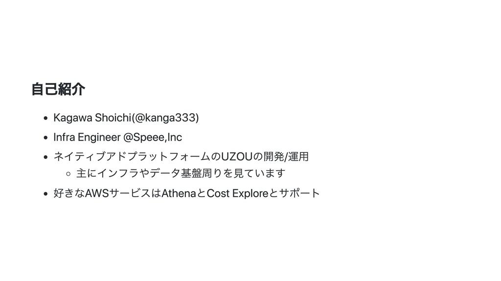 ⾃⼰紹介 Kagawa Shoichi(@kanga333) Infra Engineer @...