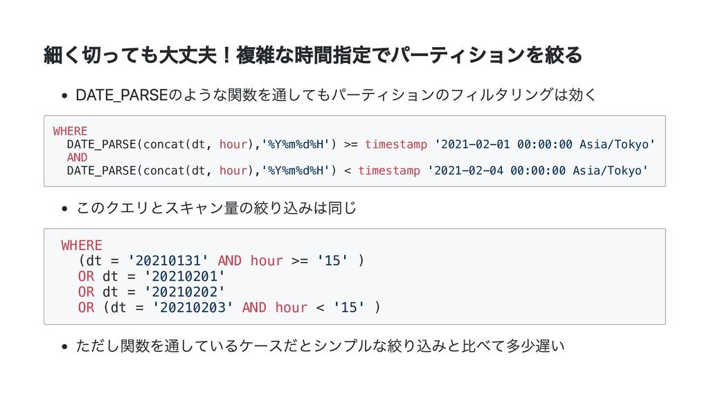 細く切っても⼤丈夫!複雑な時間指定でパーティションを絞る DATE_PARSEのような関数を通...