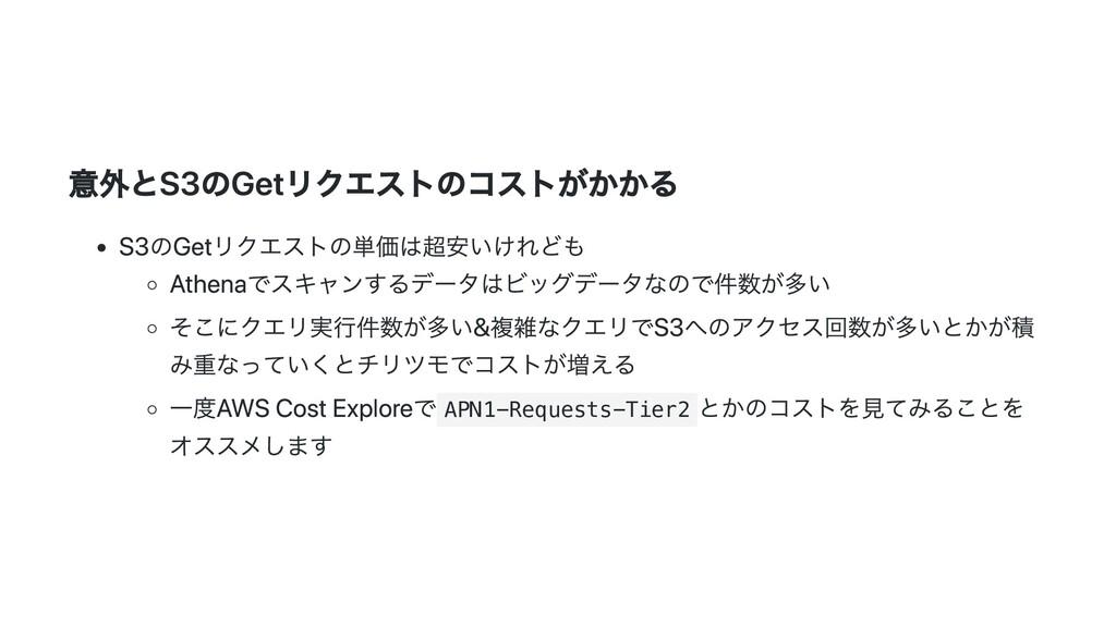 意外とS3のGetリクエストのコストがかかる S3のGetリクエストの単価は超安いけれども A...