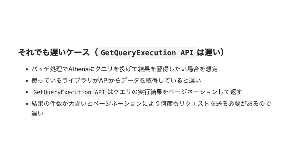 それでも遅いケース( GetQueryExecution API は遅い) バッチ処理でAth...