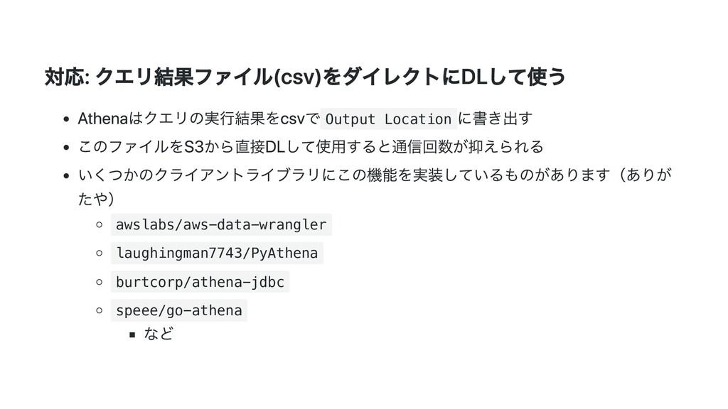 対応: クエリ結果ファイル(csv)をダイレクトにDLして使う Athenaはクエリの実⾏結果...