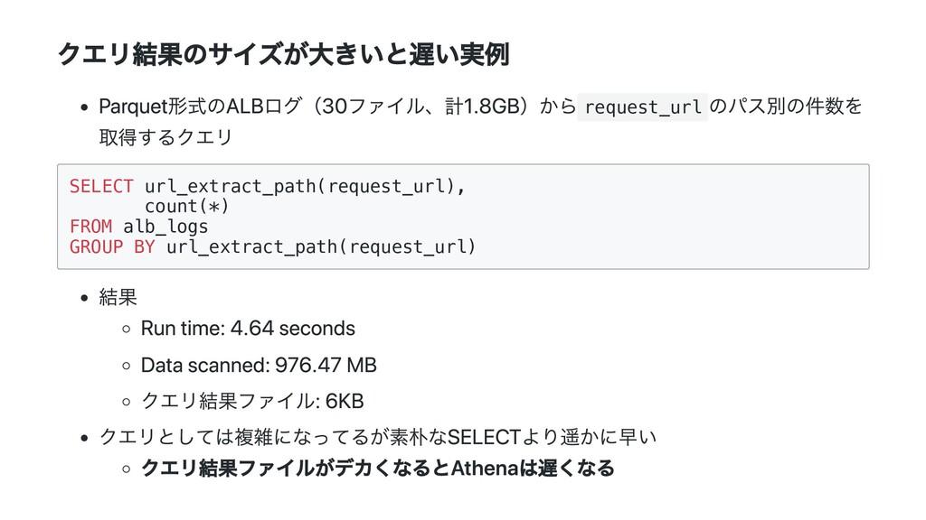 クエリ結果のサイズが⼤きいと遅い実例 Parquet形式のALBログ(30ファイル、計1.8G...