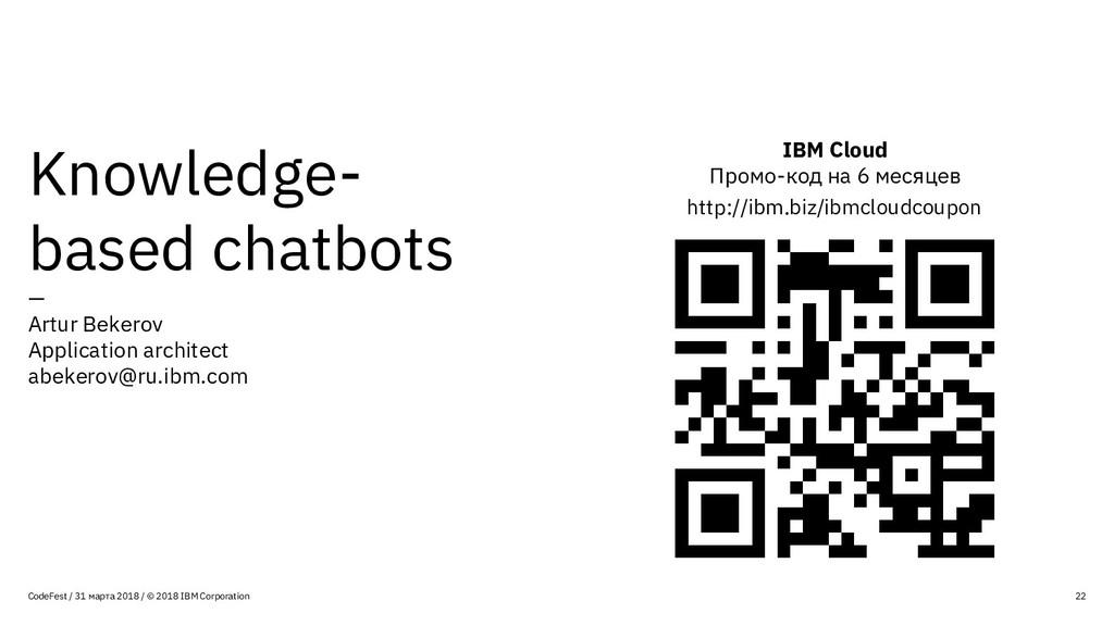 22 CodeFest / 31 марта 2018 / © 2018 IBM Corpor...
