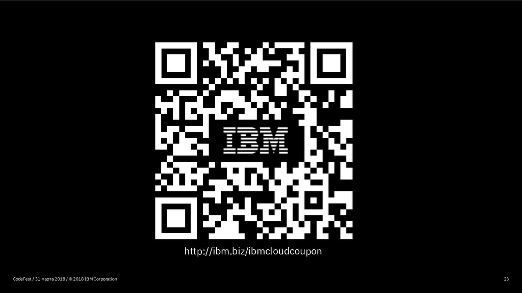 CodeFest / 31 марта 2018 / © 2018 IBM Corporati...