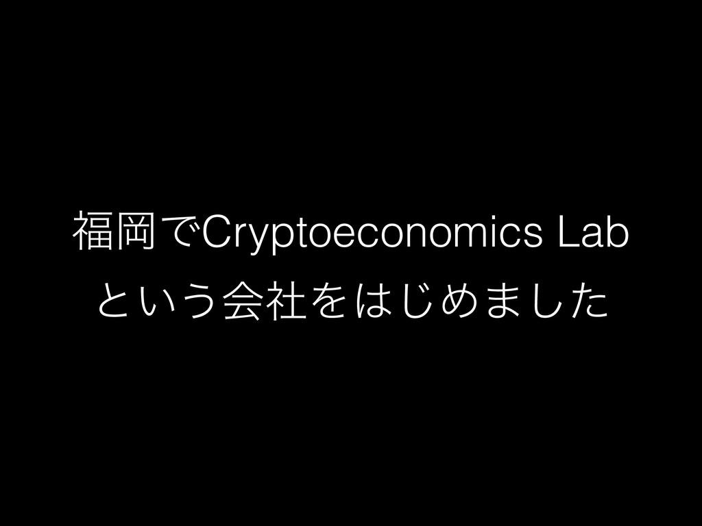 ԬͰCryptoeconomics Lab ͱ͍͏ձࣾΛ͡Ί·ͨ͠