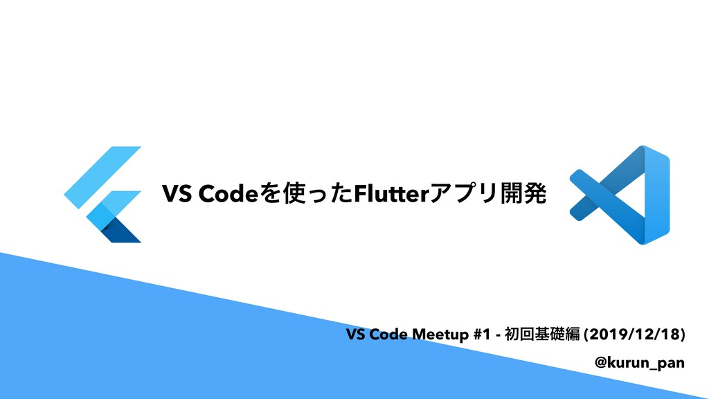 VS CodeΛ࢖ͬͨFlutterΞϓϦ։ൃ VS Code Meetup #1 - ॳճج...