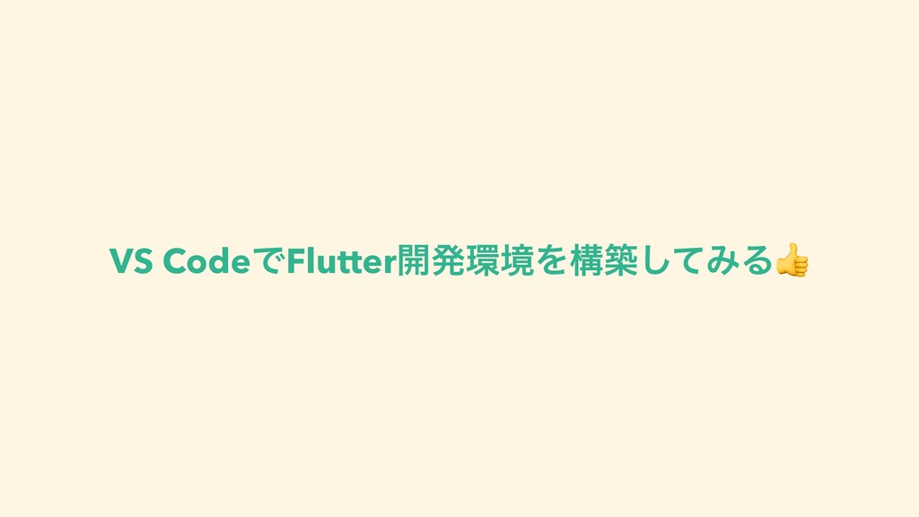 VS CodeͰFlutter։ൃ؀ڥΛߏஙͯ͠ΈΔ