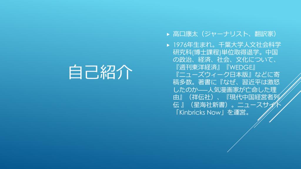 自己紹介  高口康太(ジャーナリスト、翻訳家)  1976年生まれ。千葉大学人文社会科学 ...
