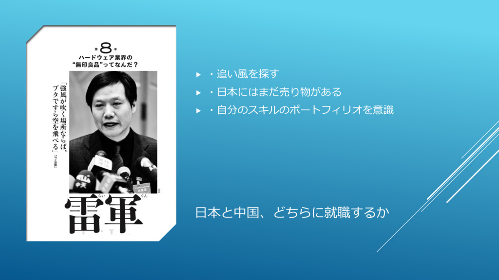 日本と中国、どちらに就職するか  ・追い風を探す  ・日本にはまだ売り物がある  ・自分...