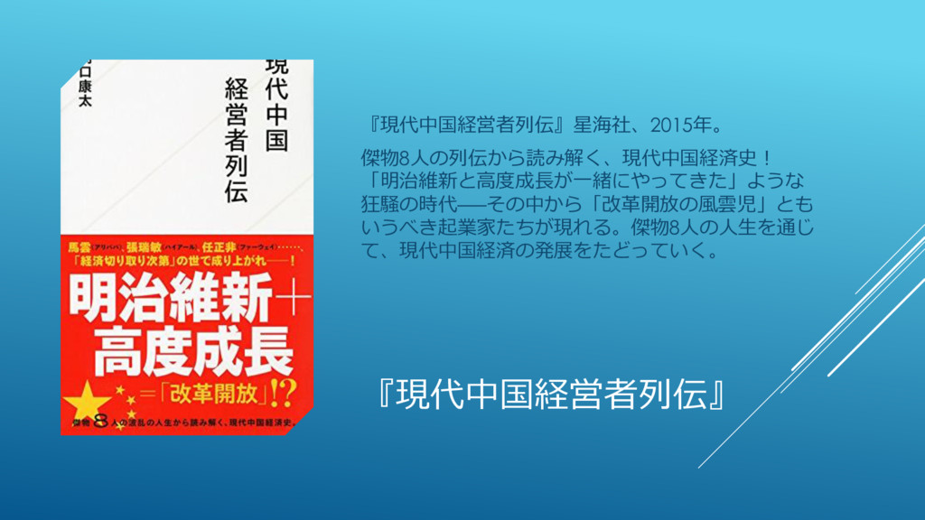 『現代中国経営者列伝』 『現代中国経営者列伝』星海社、2015年。 傑物8人の列伝から読み解く...