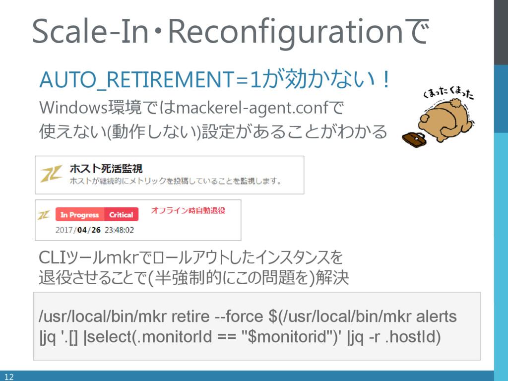. AUTO_RETIREMENT=1が効かない! Windows環境ではmackerel-a...