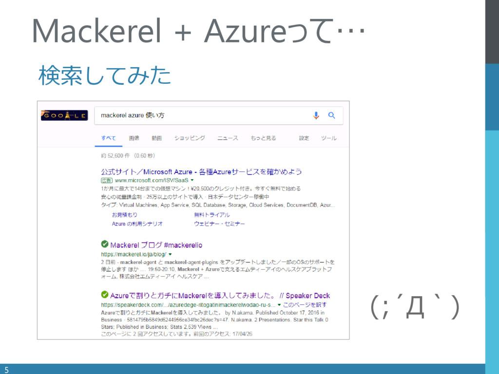. 検索してみた 5 Mackerel + Azureって… (;´Д`)