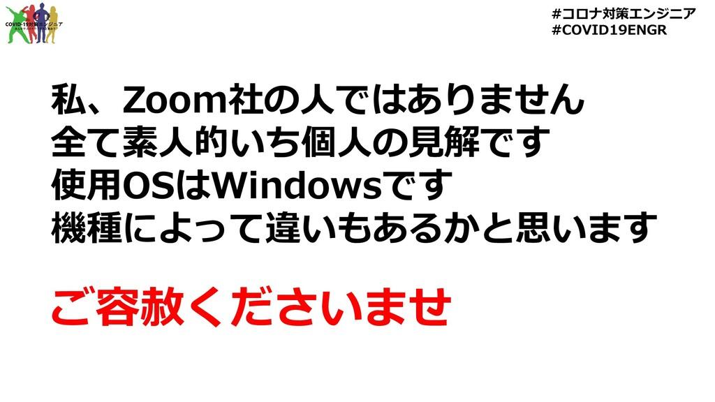 私、Zoom社の人ではありません 全て素人的いち個人の見解です 使用OSはWindowsです ...
