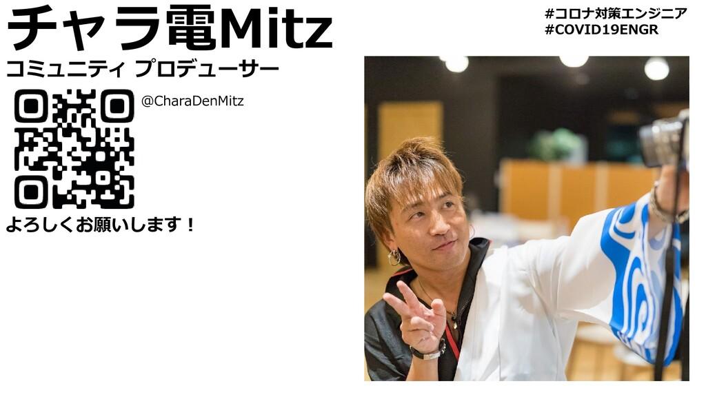 チャラ電Mitz コミュニティ プロデューサー よろしくお願いします! @CharaDenMi...