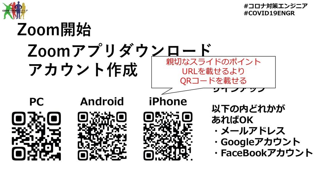 Zoom開始 Zoomアプリダウンロード アカウント作成 iPhone Android PC ...
