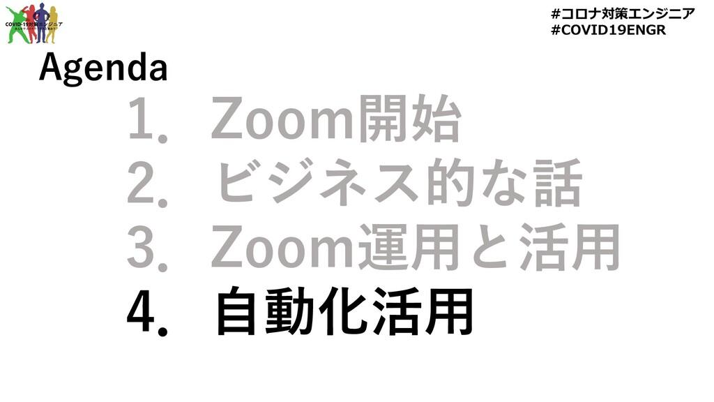 1.Zoom開始 2.ビジネス的な話 3.Zoom運用と活用 4.自動化活用 Agenda #...