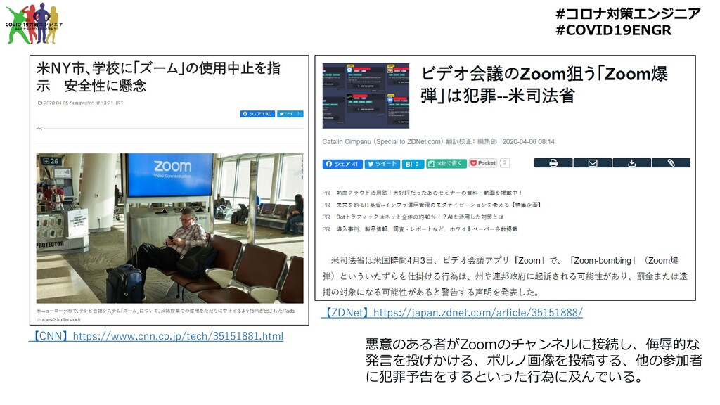 #コロナ対策エンジニア #COVID19ENGR 悪意のある者がZoomのチャンネルに接続し、...