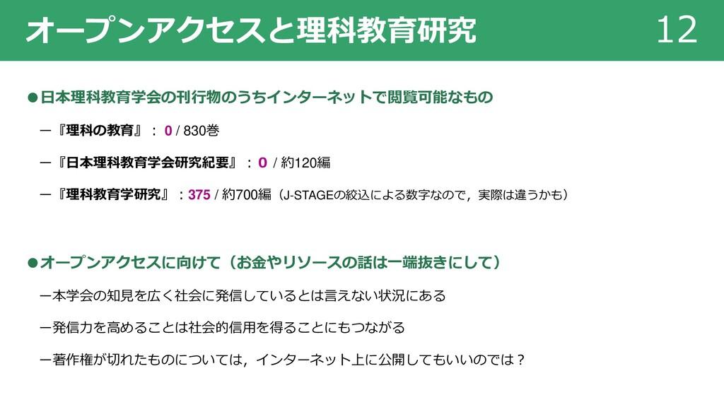 オープンアクセスと理科教育研究 12 ●日本理科教育学会の刊行物のうちインターネットで閲覧可能...