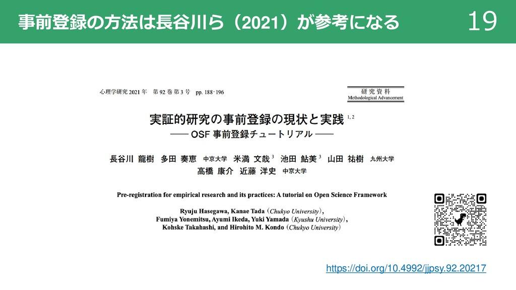 事前登録の方法は長谷川ら(2021)が参考になる 19 https://doi.org/10....