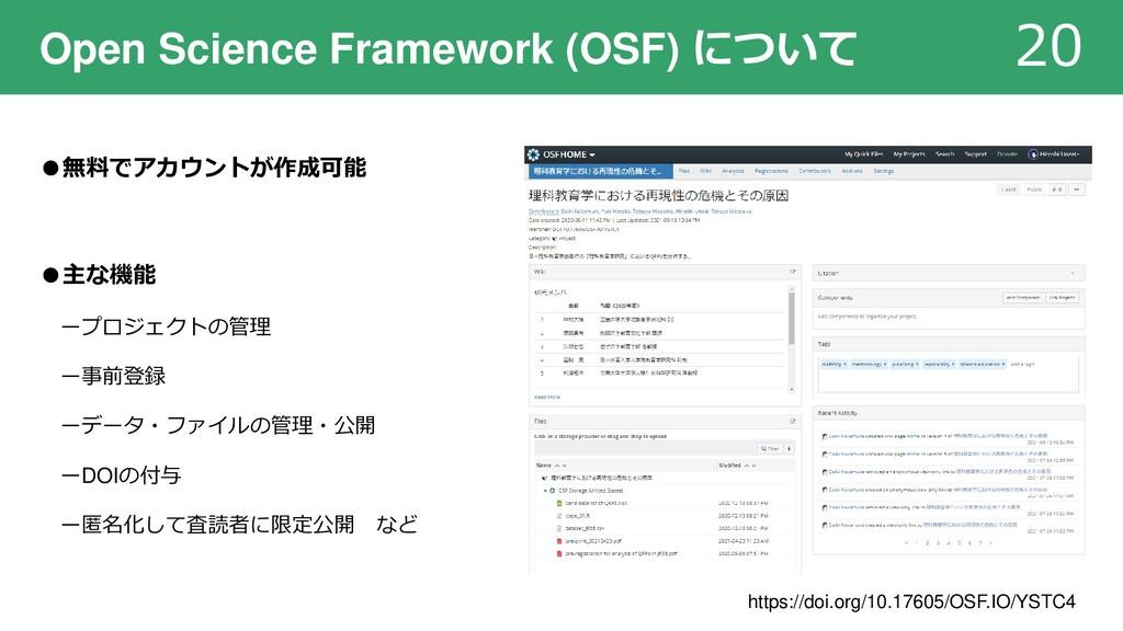Open Science Framework (OSF) について 20 ●無料でアカウントが...