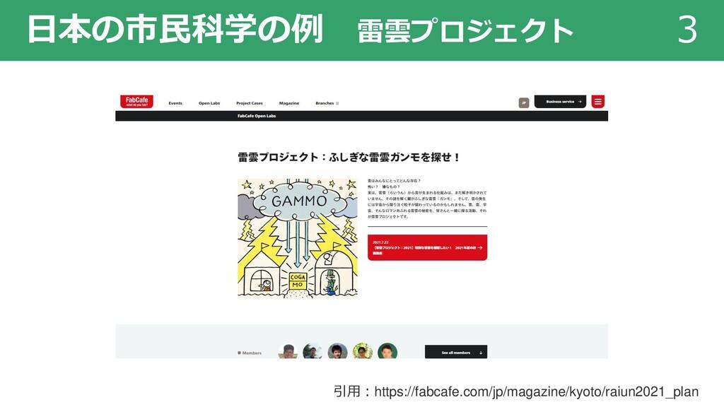 日本の市民科学の例 雷雲プロジェクト 3 引用:https://fabcafe.com/jp/...