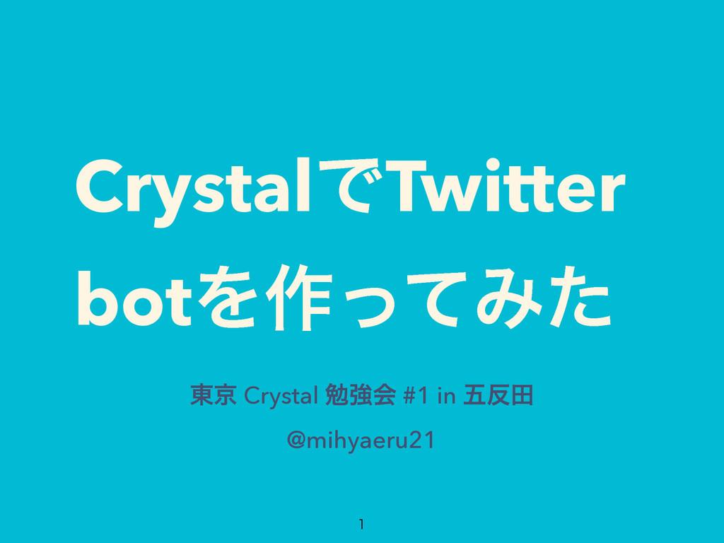CrystalͰTwitter botΛ࡞ͬͯΈͨ ౦ژ Crystal ษڧձ #1 in ...