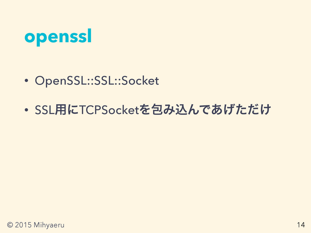 © 2015 Mihyaeru openssl • OpenSSL::SSL::Socket ...