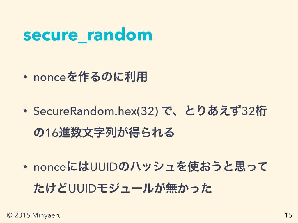 © 2015 Mihyaeru secure_random • nonceΛ࡞Δͷʹར༻ • ...