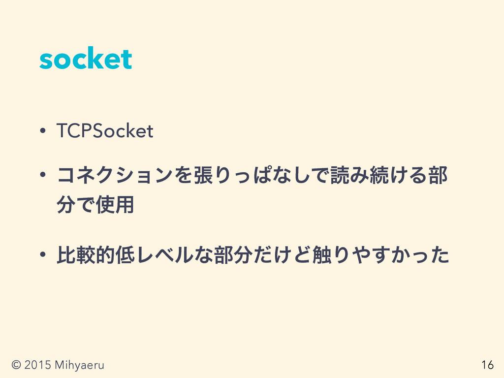 © 2015 Mihyaeru socket • TCPSocket • ίωΫγϣϯΛுΓͬ...