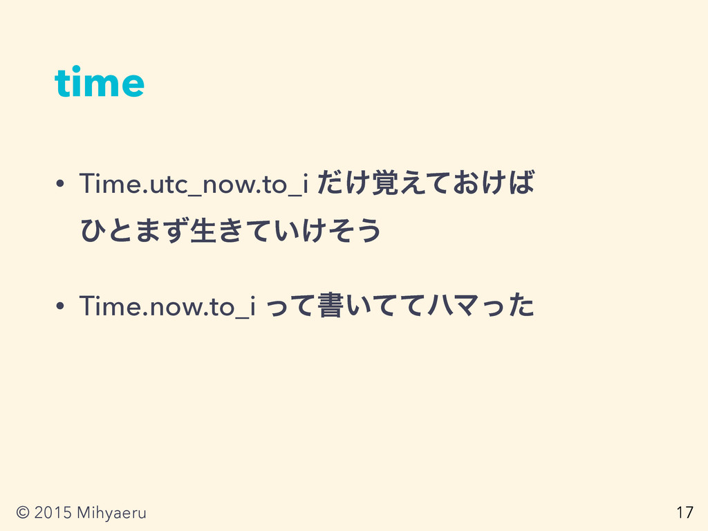 © 2015 Mihyaeru time • Time.utc_now.to_i ͚͓֮ͩ͑ͯ...