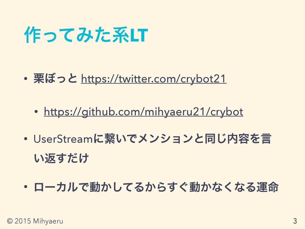 © 2015 Mihyaeru ࡞ͬͯΈͨܥLT • ܀΅ͬͱ https://twitter...