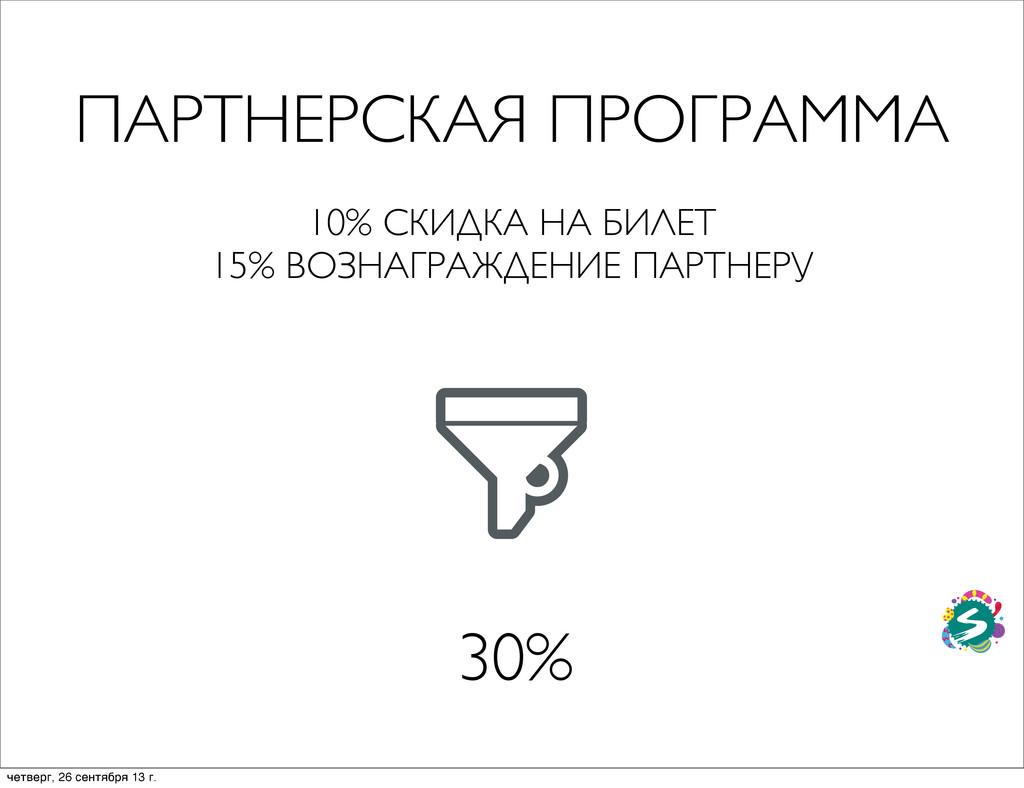 ПАРТНЕРСКАЯ ПРОГРАММА 10% СКИДКА НА БИЛЕТ 15% В...