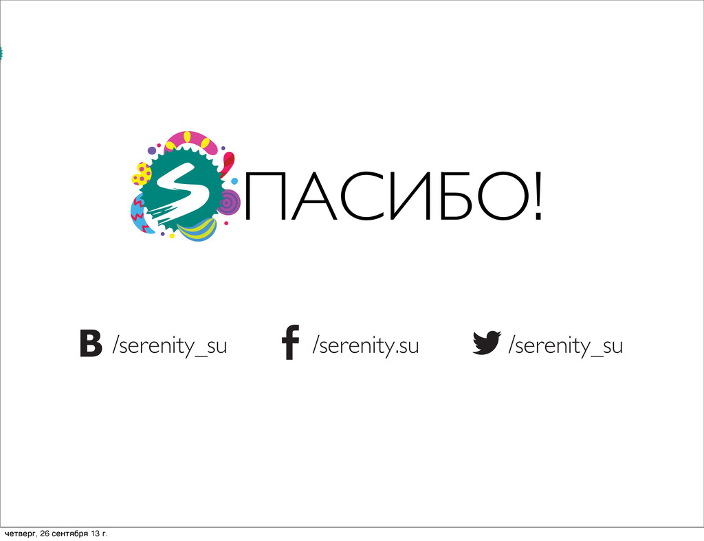 ПАСИБО! /serenity_su /serenity.su /serenity_su ...