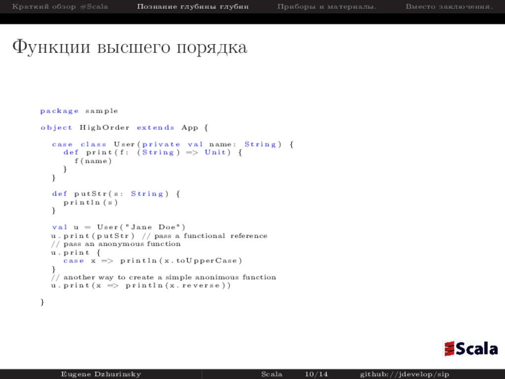 Краткий обзор #Scala Познание глубины глубин Пр...
