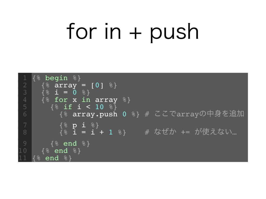GPSJOQVTI 1 {% begin %} 2 {% array = [0] %}...