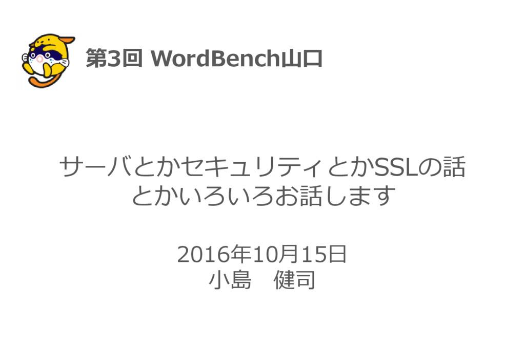 2016年10月15日 小島 健司 サーバとかセキュリティとかSSLの話 とかいろいろお話しま...