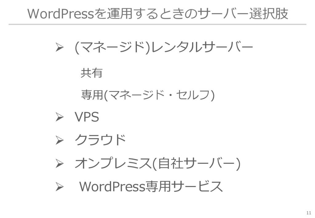 11  (マネージド)レンタルサーバー 共有 専用(マネージド・セルフ)  VPS  ク...