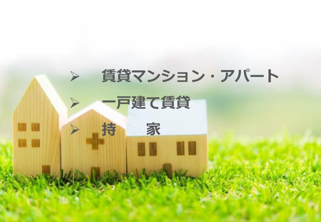 15  賃貸マンション・アパート  一戸建て賃貸  持 家  賃貸マンション・アパート...