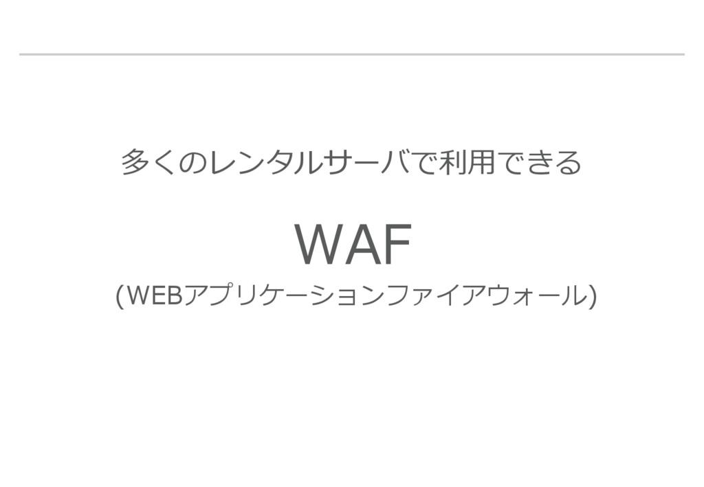多くのレンタルサーバで利用できる WAF (WEBアプリケーションファイアウォール)