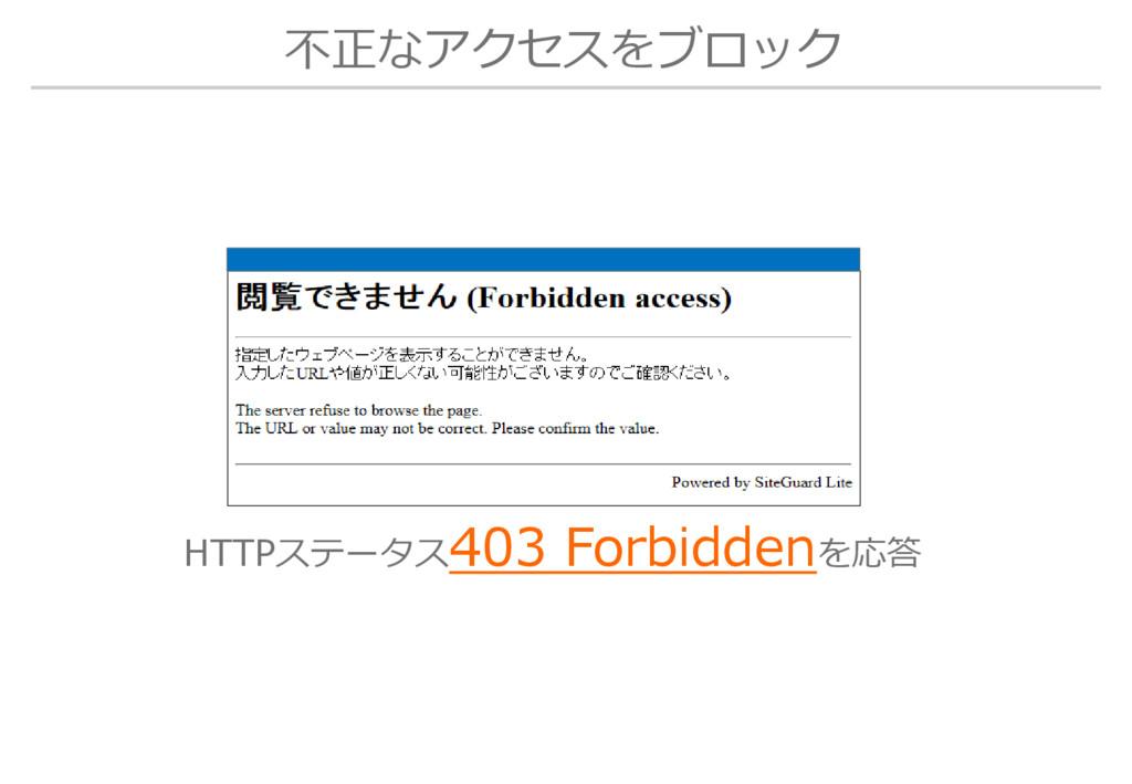 不正なアクセスをブロック HTTPステータス403 Forbiddenを応答