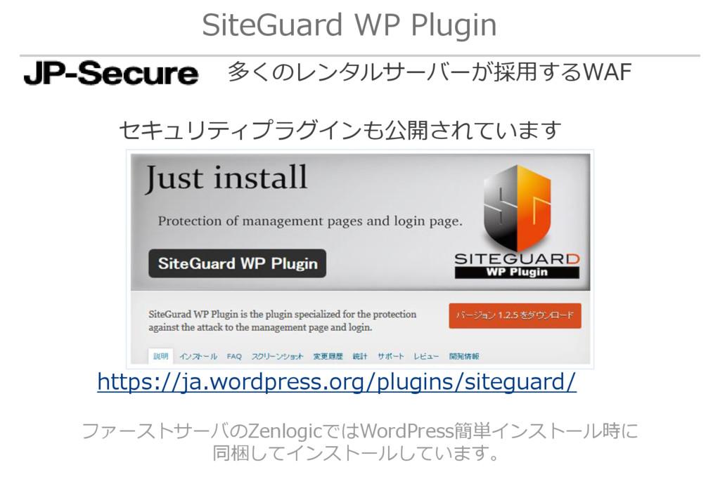 SiteGuard WP Plugin https://ja.wordpress.org/pl...