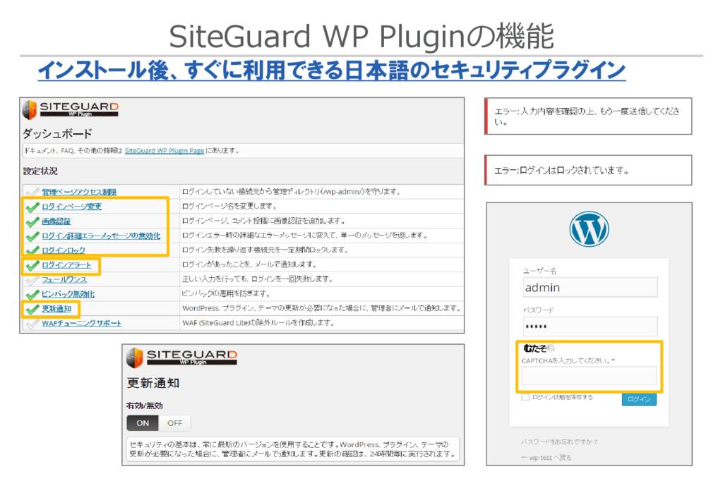 SiteGuard WP Pluginの機能 インストール後、すぐに利用できる日本語のセキュリ...