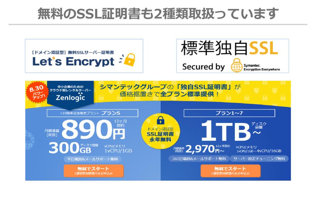 無料のSSL証明書も2種類取扱っています