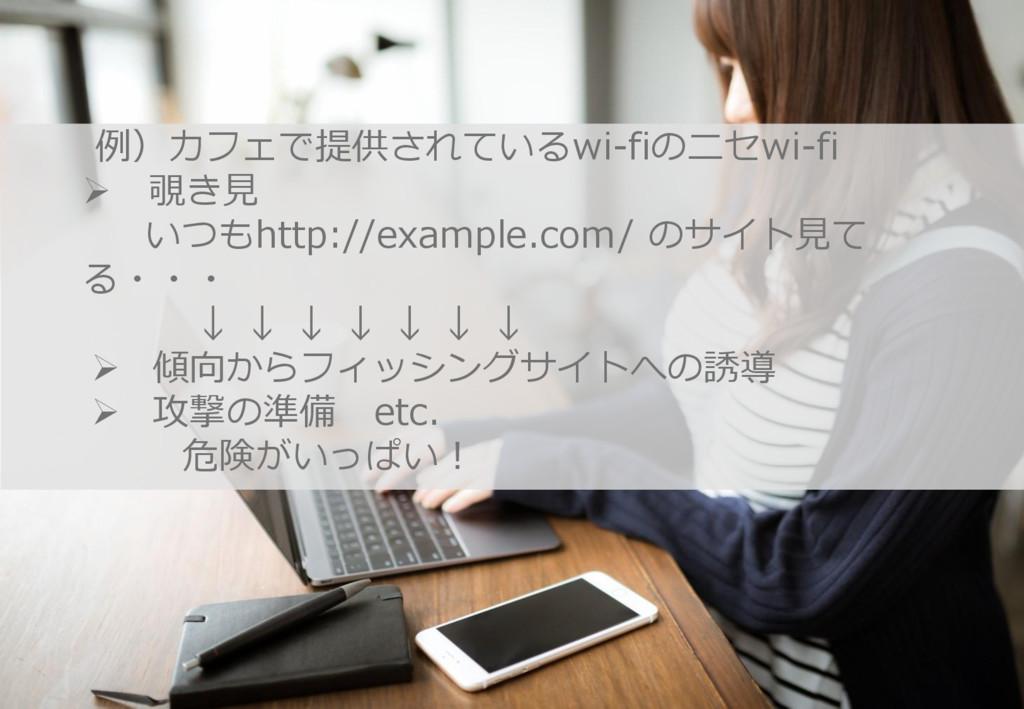 58 例)カフェで提供されているwi-fiのニセwi-fi  覗き見 いつもhttp://e...