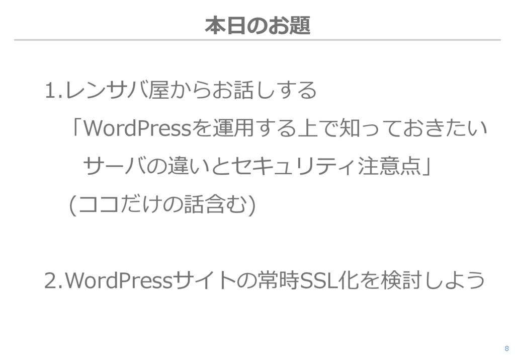 本日のお題 8 1.レンサバ屋からお話しする 「WordPressを運用する上で知っておきたい...